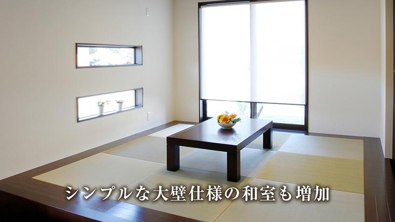 シンプルな大壁仕様の和室も増加