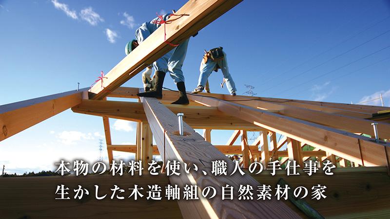 本物の材料を使い、職人の手仕事を生かした木造軸組の自然素材の家