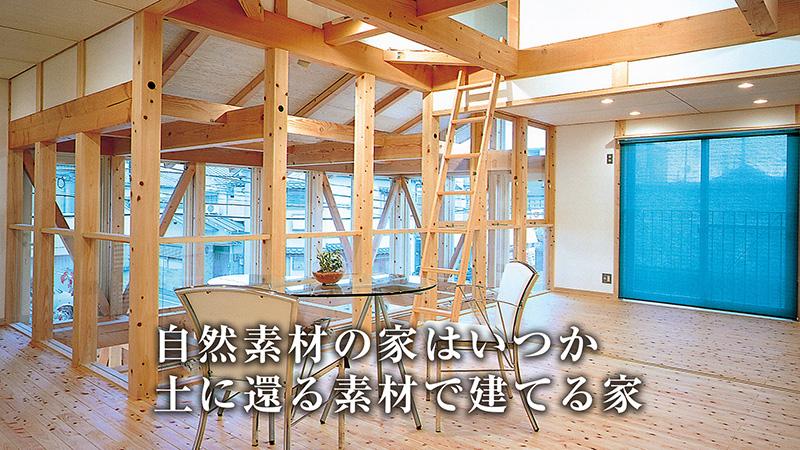 自然素材の家はいつか土に還る素材で建てる家