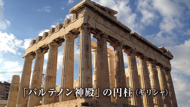 ギリシャ・パルテノン神殿の円柱