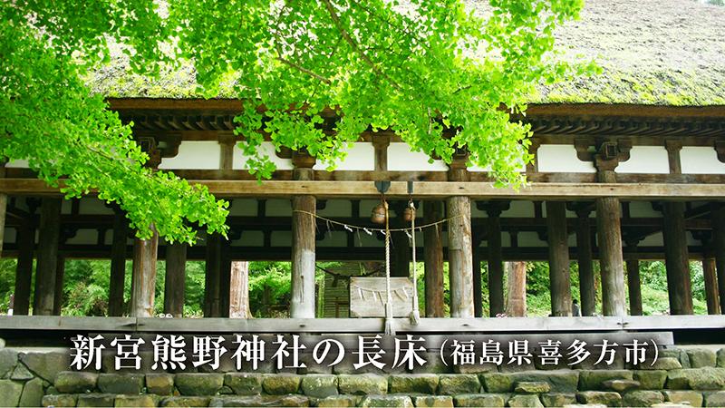 福島・新宮熊野神社の長床