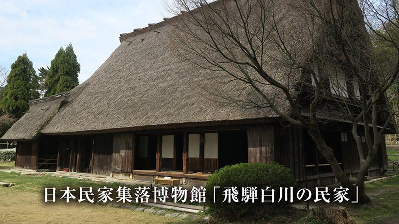 日本民家集落博物館 飛騨白川の民家