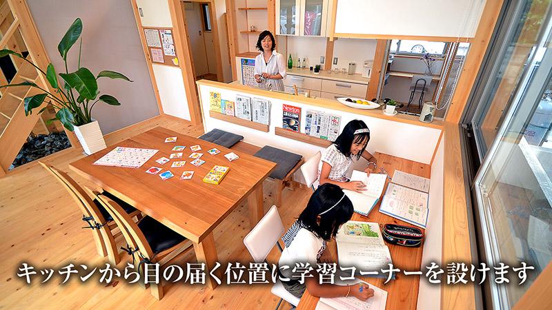 キッチンから目の届く位置に学習コーナーを設けます