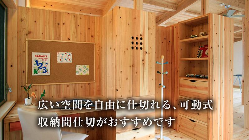 広い空間を自由に仕切れる可動式収納間仕切りがおすすめです