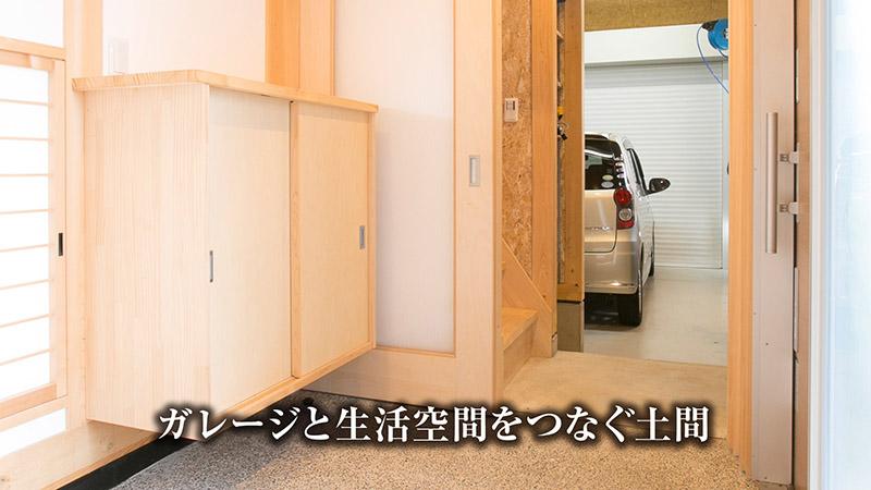 ガレージと生活空間をつなぐ土間