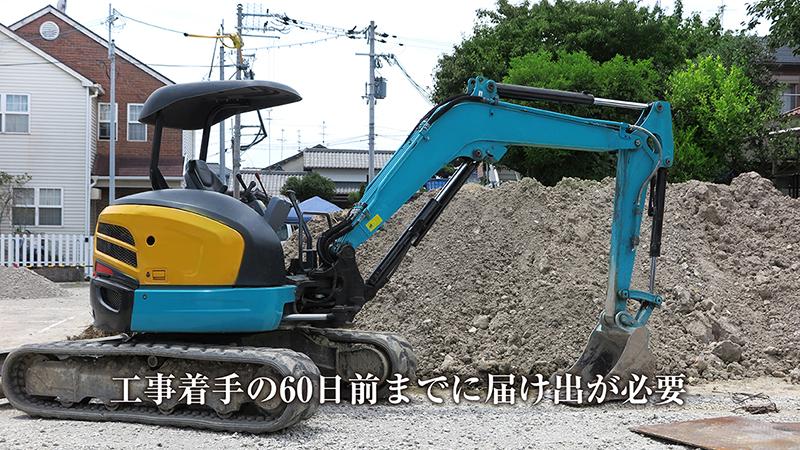 周知の埋蔵文化財包蔵地内での建築工事等は工事着手の60日前までに届け出が必要