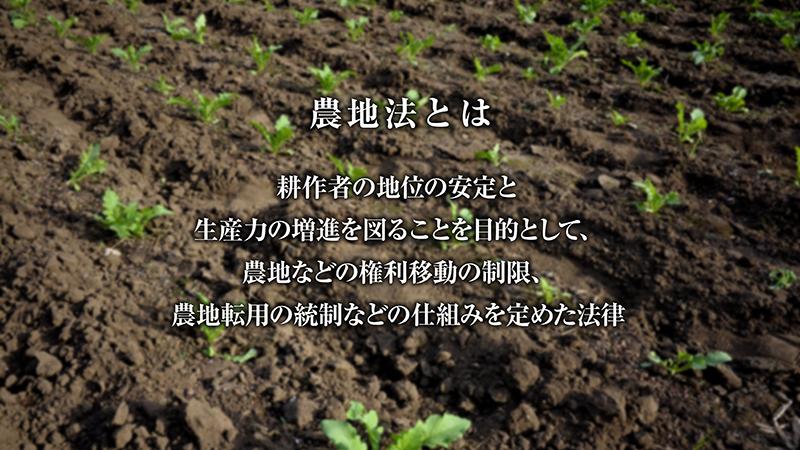 農地法とは