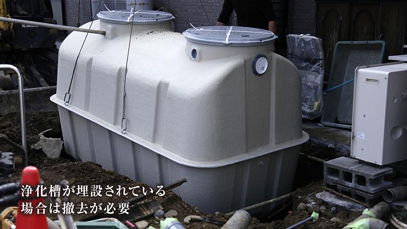 浄化槽が埋設されている場合
