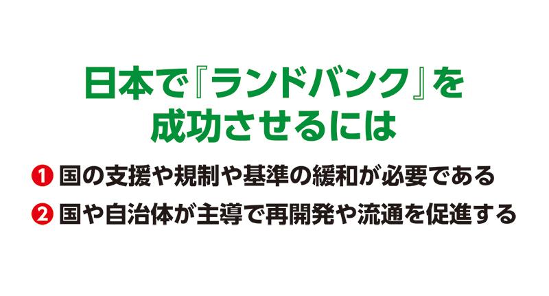 日本でランドバンクを成功させるには