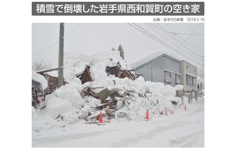 積雪で倒壊した岩手県西和賀町の空き家