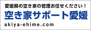 愛媛県の空き家の管理お任せください!空き家サポート愛媛