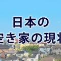 日本の空き家の現状