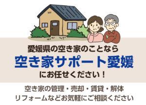 愛媛県の空き家のことなら空き家サポート愛媛にお任せください