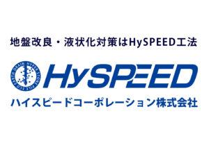地盤改良・液状化対策はHySPEED工法