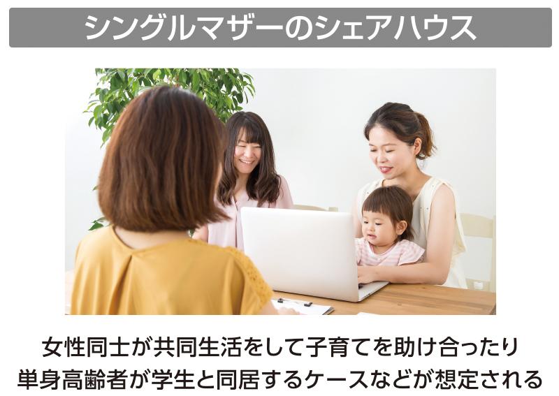 シングルマザーのシェアハウス