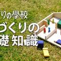 家づくりの基礎知識