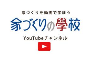 家づくりの学校YouTubeチャンネル