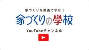 """""""イエコウYouTubeチャンネル"""""""